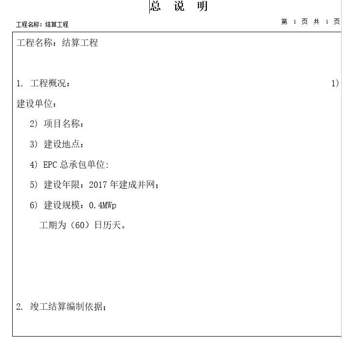 光伏电站安装工程结算书(doc格式)