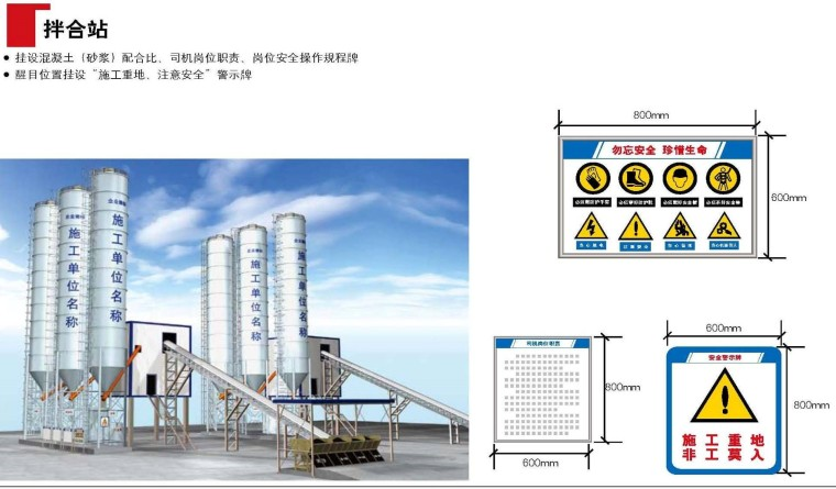 桥梁施工工程现场标准化管理之安全标志讲解