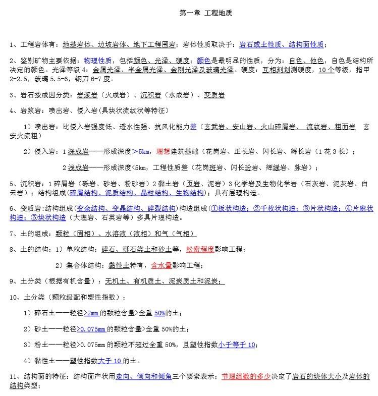 二级造价师讲义pdf资料下载-造价工程师计量培训讲义(PDF格式)