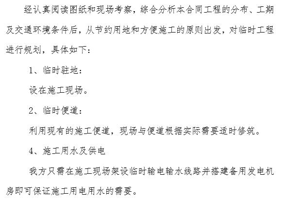 [西藏]农村牧场砂石道路施工方案