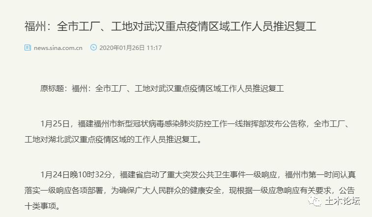 多地住建局发文要求推迟节后复工时间!_9
