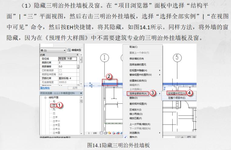 基于Revit装配式建筑设计实战教学ppt第14章