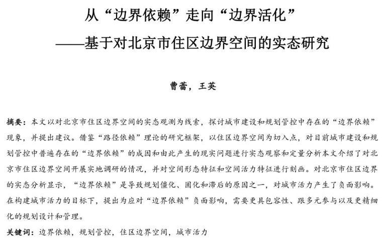 基于对北京市住区边界空间的实态研究论文