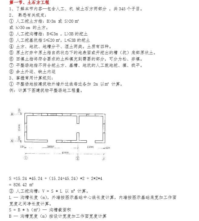 土建工程量计算规则及例题