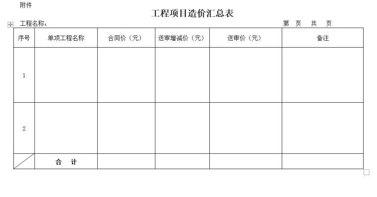 步道工程竣工结算报告(范本)