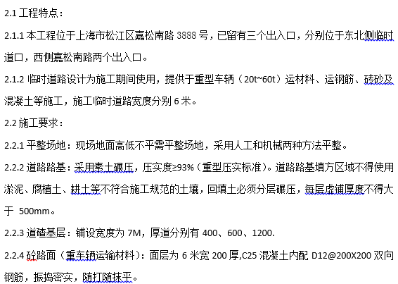 [上海]施工期间现场临时道路施工方案