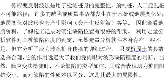 [论文]铁路桥梁桩基础施工工艺
