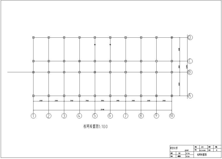 一字型框架办公楼毕业设计(含建筑结构等)