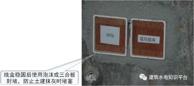 砌体墙内PVC管预埋施工工艺质量管控要点_9