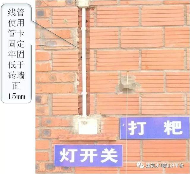 砌体墙内PVC管预埋施工工艺质量管控要点_6
