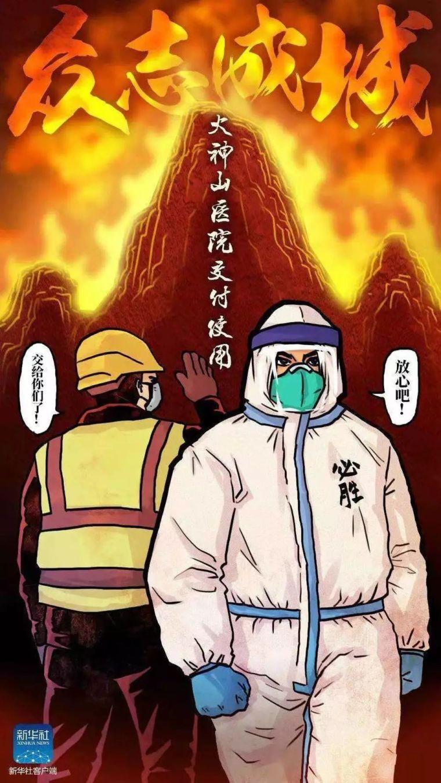 """""""火神""""战瘟神——火神山医院10天落成记_12"""