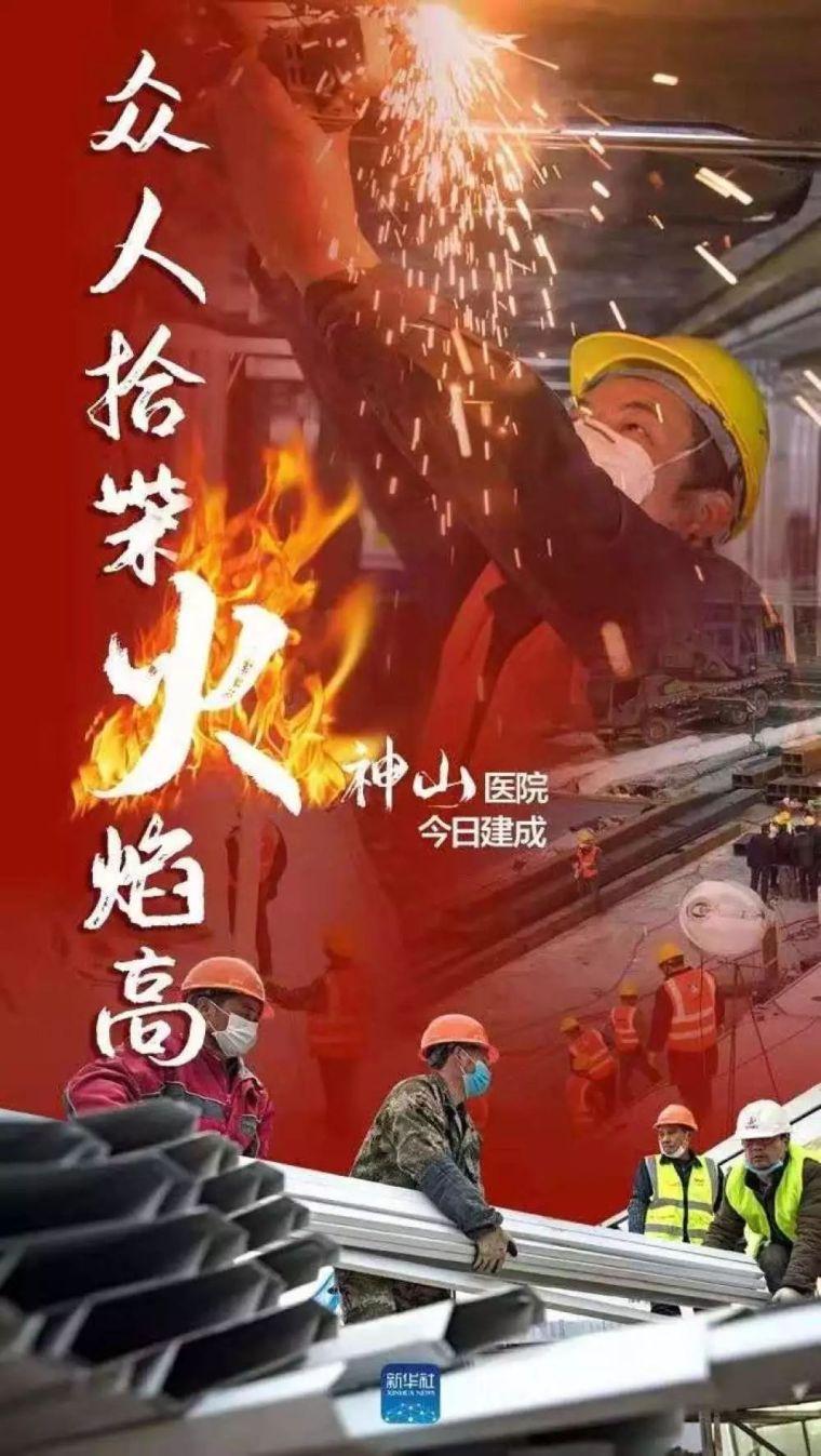 """""""火神""""战瘟神——火神山医院10天落成记_11"""
