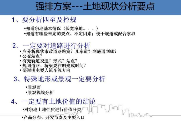 强排方案设计指导 (4)