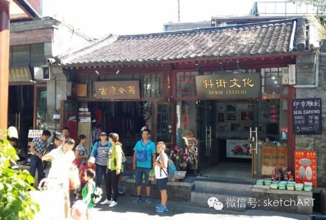 北京烟袋斜街写生_22