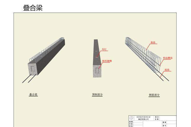 预制梁的工业化设计