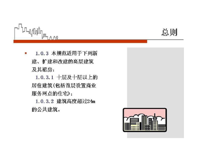 图解高层民用建筑设计防火规范_43p