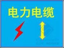 10kV电力电缆线路电缆沟、电缆井敷设要求_16