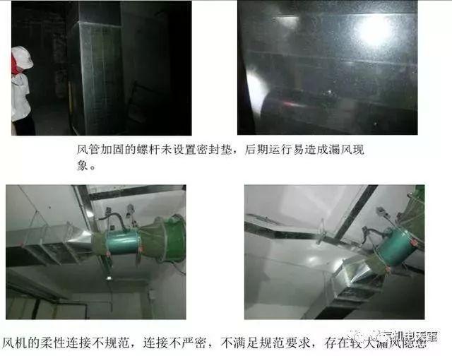 机电安装工程质量控制有哪些要点_25