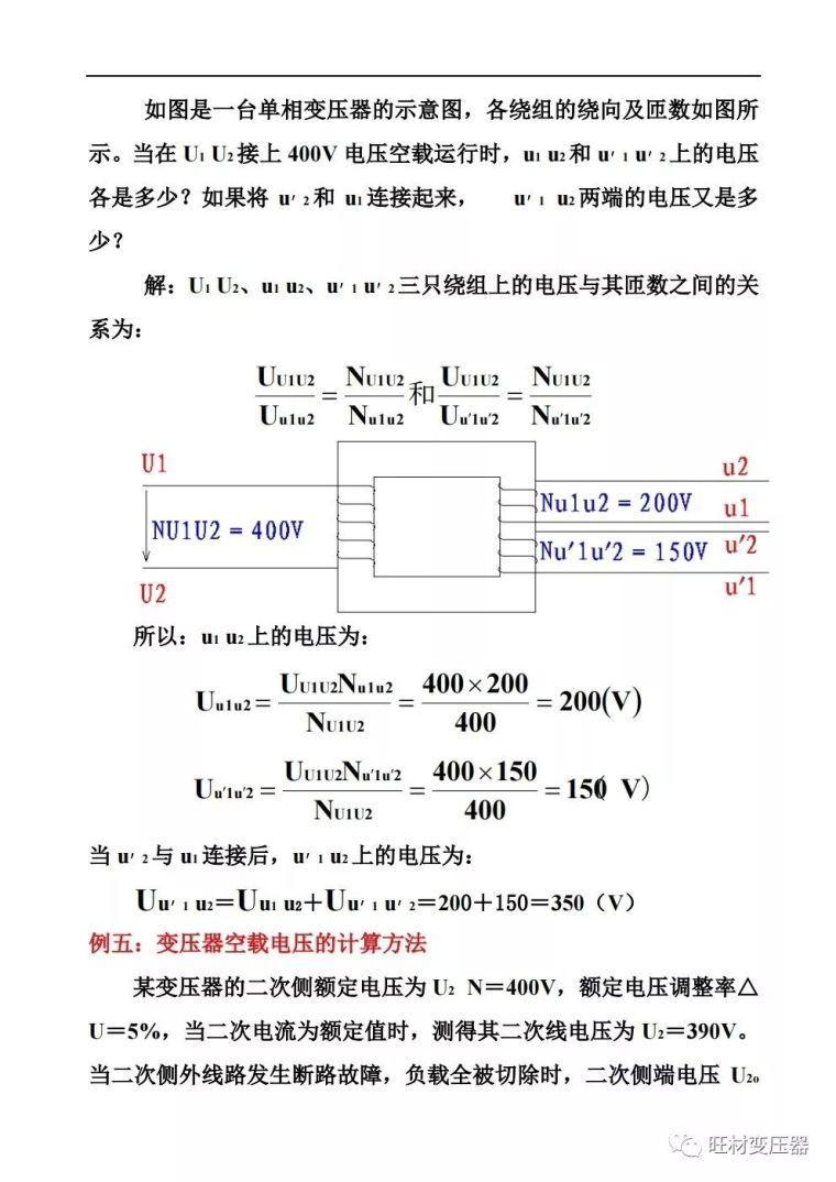 变压器常用数据计算实例_3