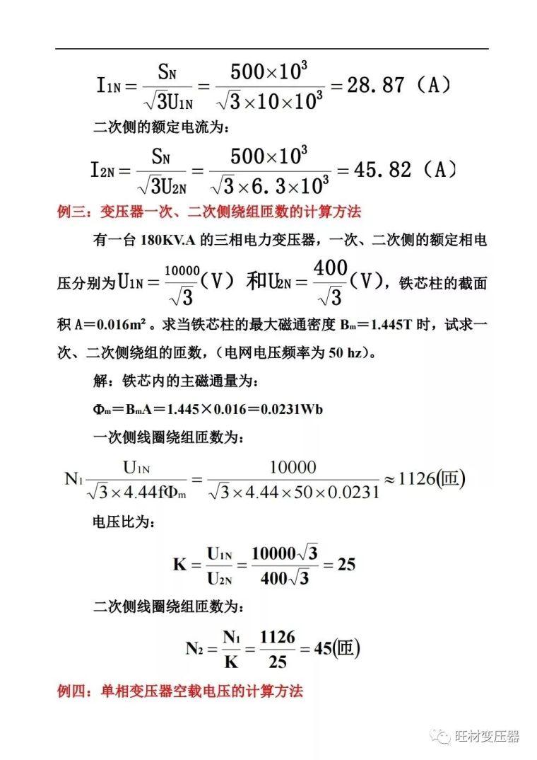 变压器常用数据计算实例_2