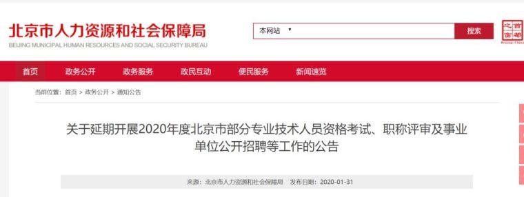 江西/江苏/北京等地的二建、二造等考试延期
