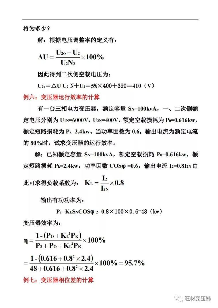变压器常用数据计算实例_4