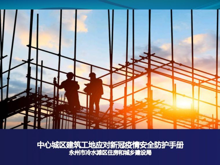 建筑工地该如何正确应对疫情?安全防护手册_1