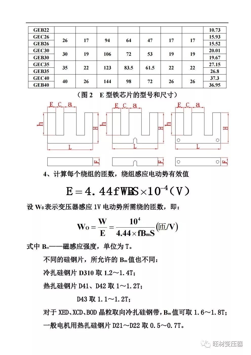 变压器常用数据计算实例_8