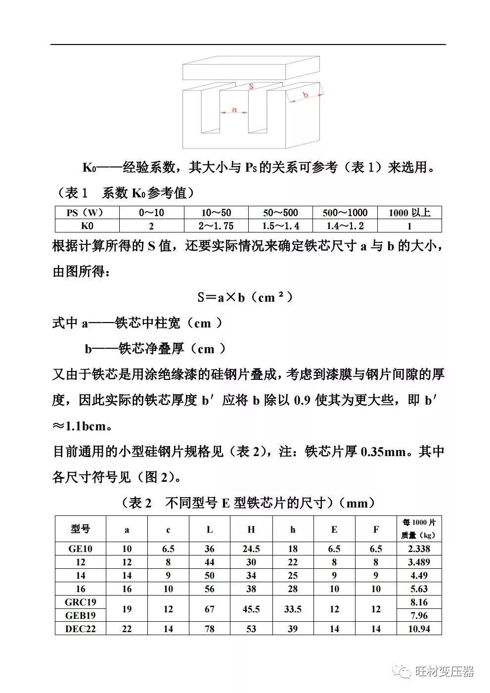 变压器常用数据计算实例_7