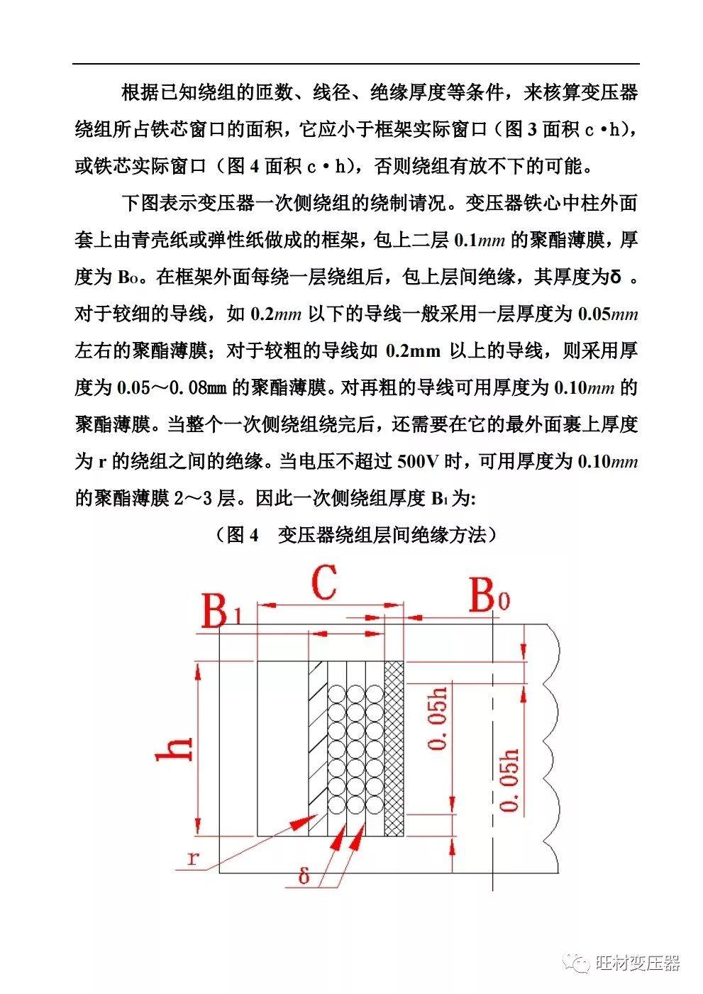 变压器常用数据计算实例_11