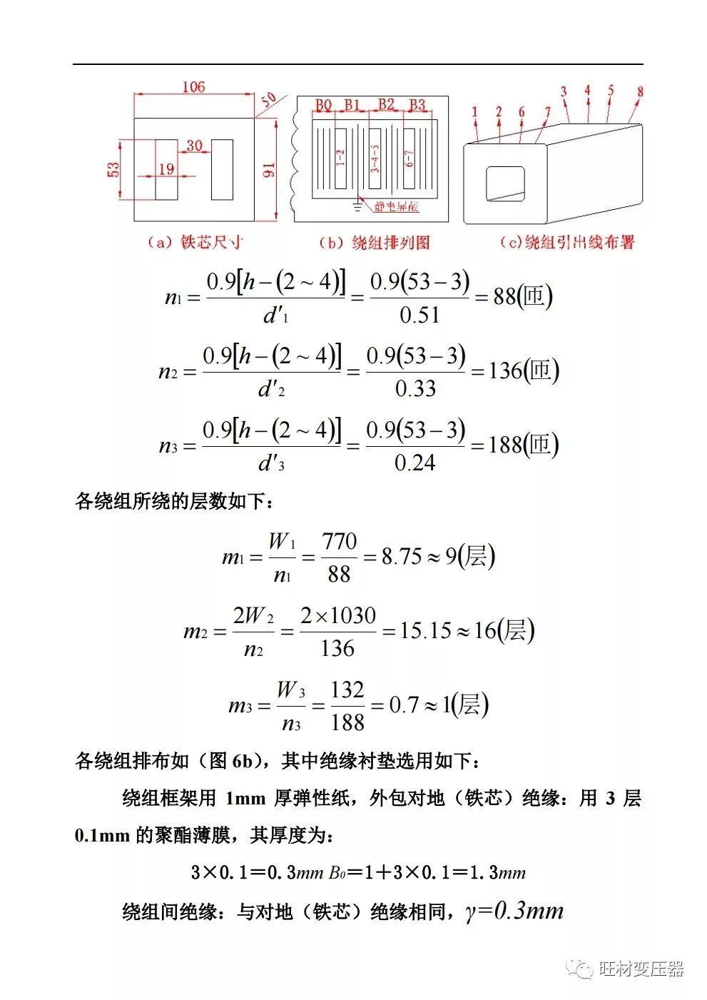 变压器常用数据计算实例_15