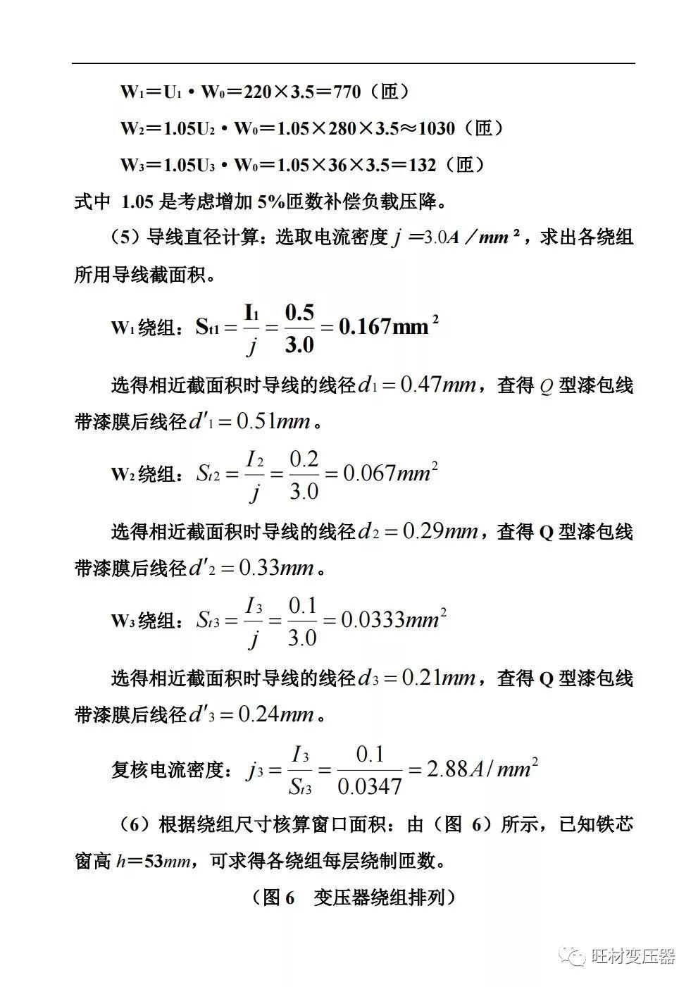 变压器常用数据计算实例_14