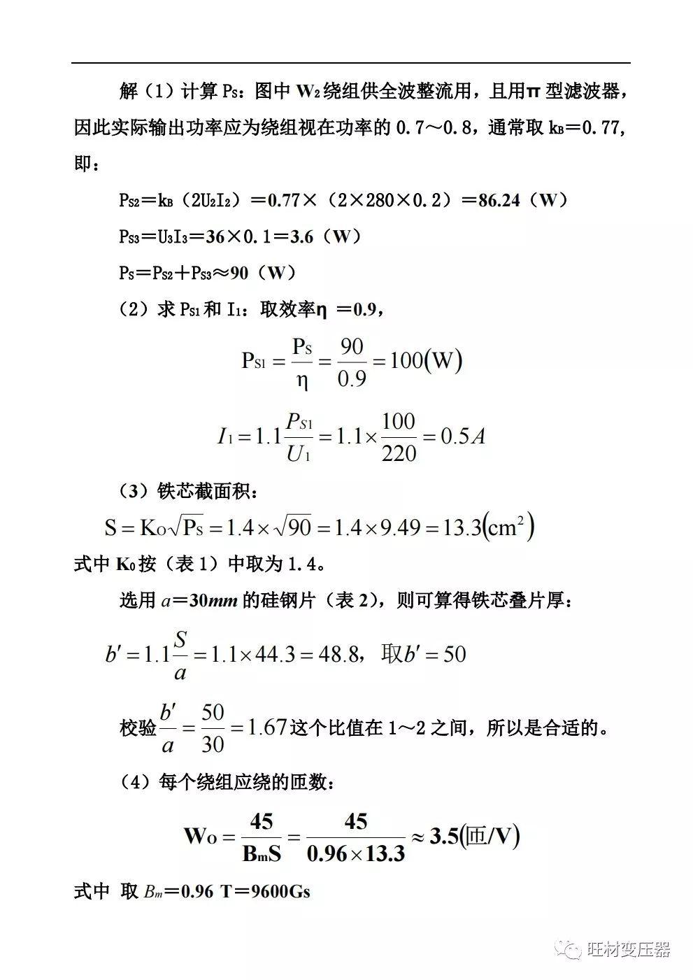 变压器常用数据计算实例_13