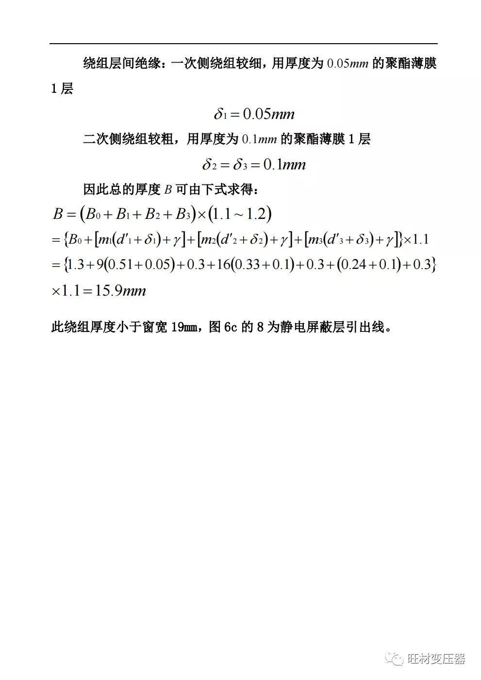 变压器常用数据计算实例_16