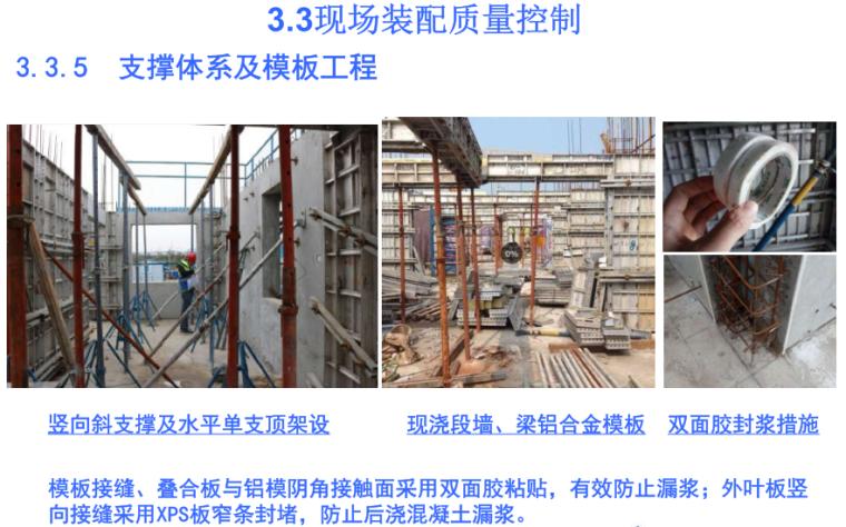 支撑体系及模板工程