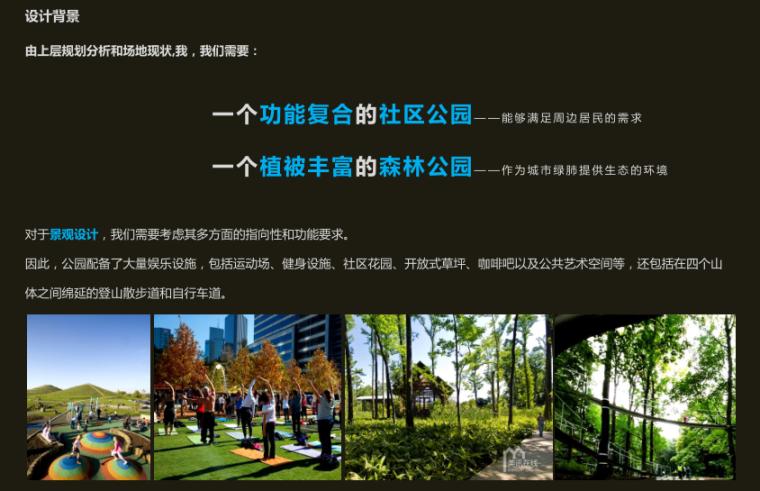 [湖南]山体公园-攸县后山绿地景观概念设计-5-攸县后山知名地产-设计背景
