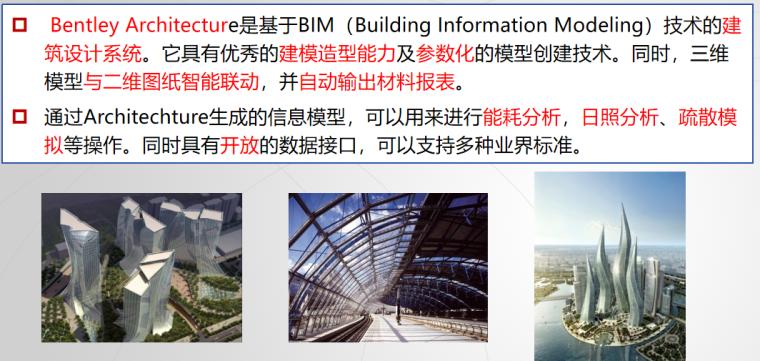 BIM核心建模软件