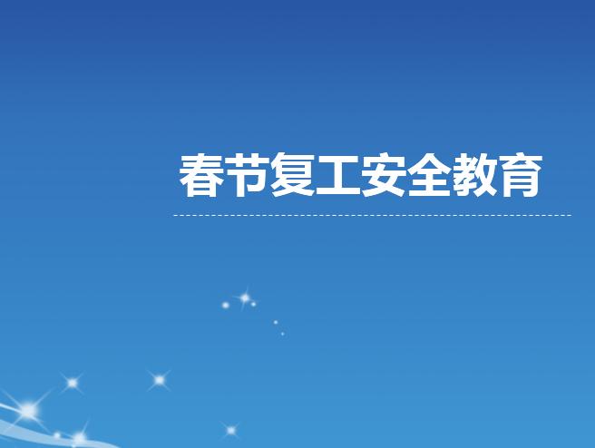 春节后复工安全教育培训课件PPT(2019年)