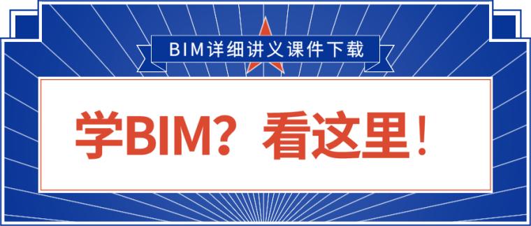 BIM课件_公众号封面首图_2020-02-06-0