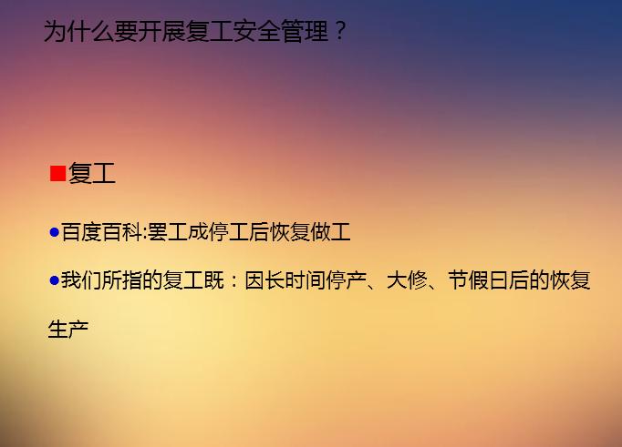 春节复工安全教育培训讲义PPT(2019年)