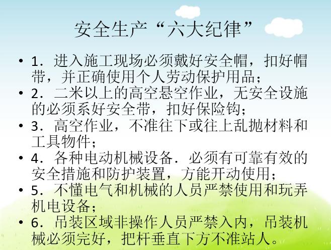 """47安全生产""""六大纪律"""""""