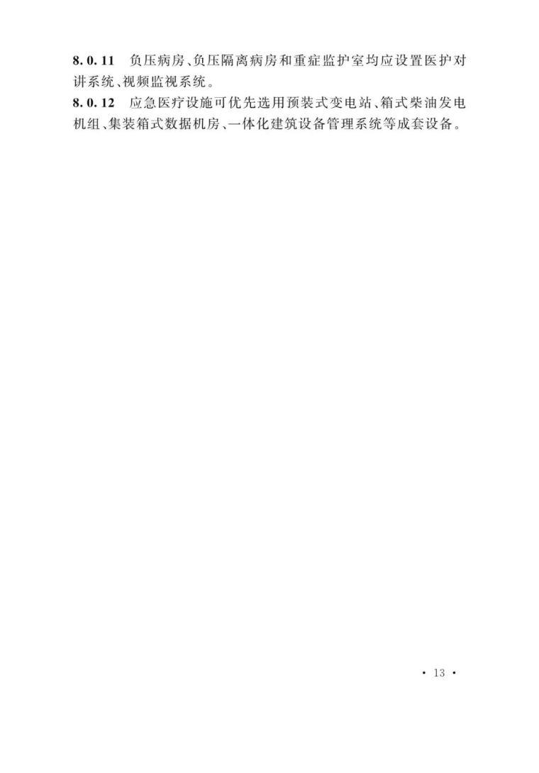 """战""""疫"""" 《新型冠状病毒感染的肺炎传染病_18"""