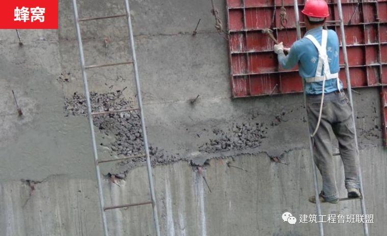 梁质量缺陷处理资料下载-混凝土结构常见的8个外观质量缺陷如何防治