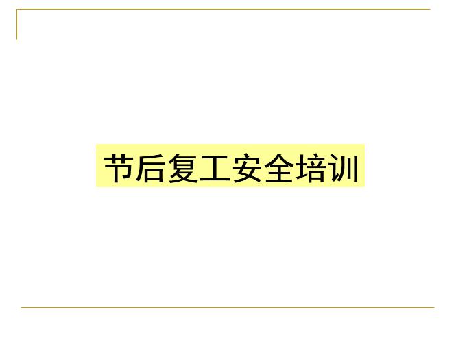2019年建筑工地春节后复工安全培训讲义PPT