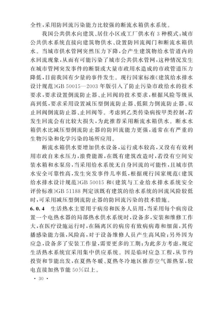 """战""""疫"""" 《新型冠状病毒感染的肺炎传染病_29"""