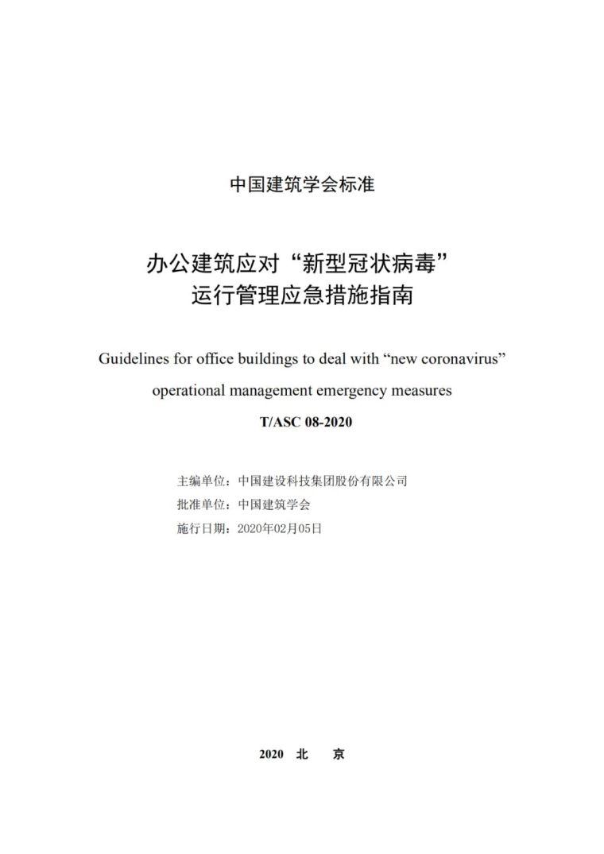 办公建筑应对新型冠状病毒应急措施指南_2
