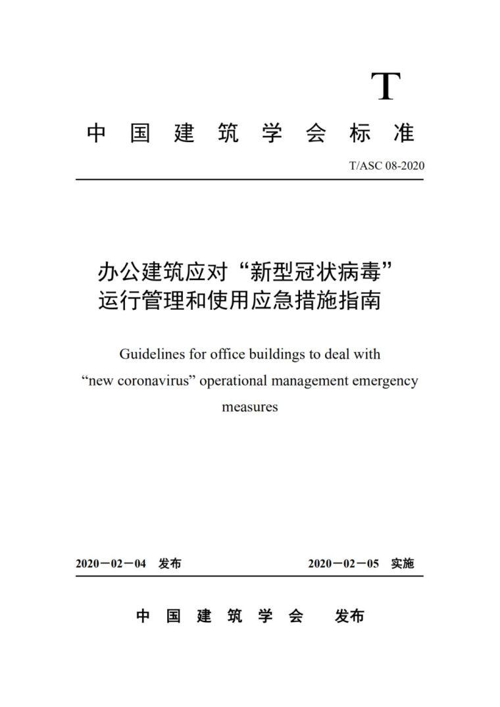 办公建筑应对新型冠状病毒应急措施指南_1