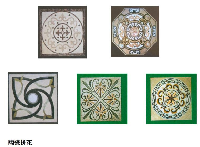建筑装饰材料图鉴大全-陶瓷类