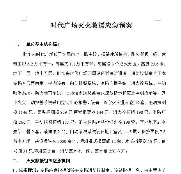 时代广场灭火救援应急预案