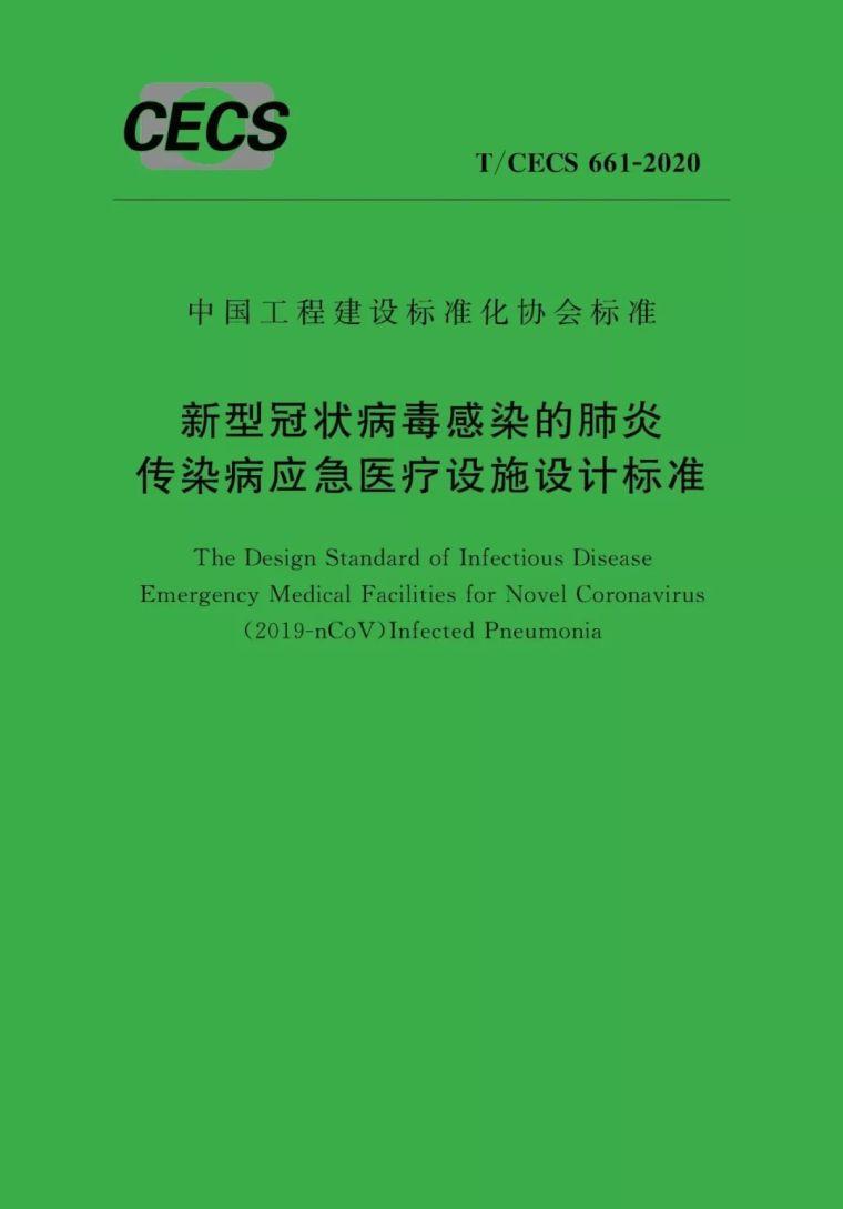 新冠病毒肺炎传染病应急医疗设施设计标准